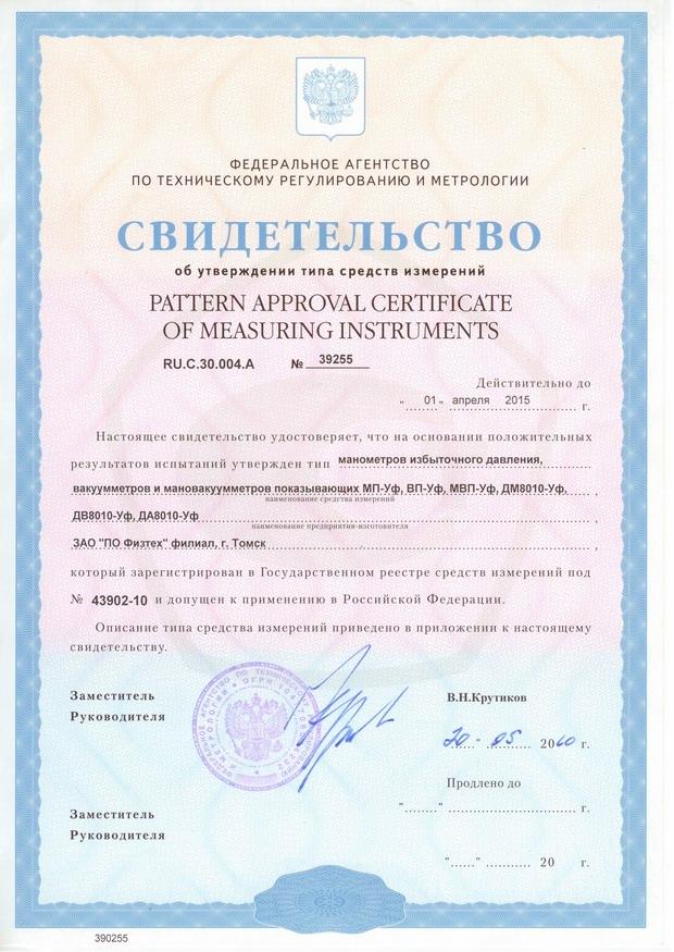 Сертификат на манометр мп4-у-16 гост 2405-88 сертификация малых котлов оформление документации